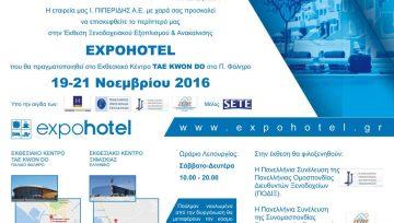 Συμμετοχή στην ExpoHotel 2016