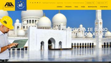 Ανενεωμένο site Fila στα ελληνικά